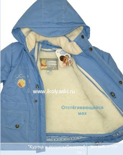 зимний комплект верхней одежды Дисней
