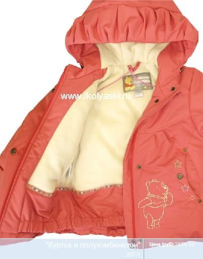 Сшить куртку на синтепоне своими руками на девочку