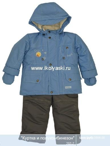 Куртка детская весна - Детские товары - Продам куртку весна рост
