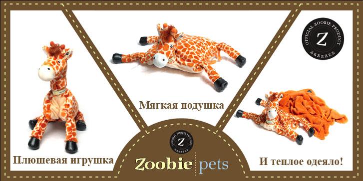 Мягкая игрушка - трансформер, 3 в 1: игрушка, подушка и одеяло. Комфортный и красивый комплект в дорогу, на пляж, в бассейн. Одеяло - плед можно использовать в качестве полотенца. Американская компания-производитель Zoobie