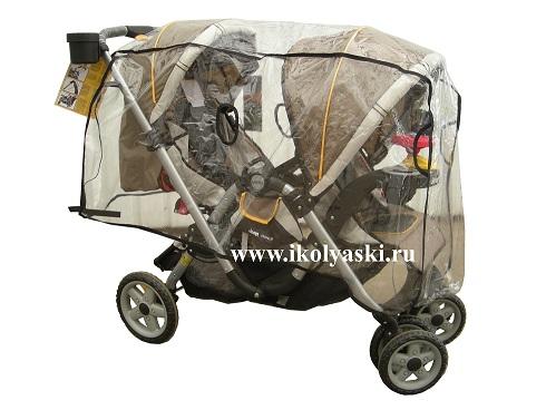 Дождевик для коляски для двойни купить