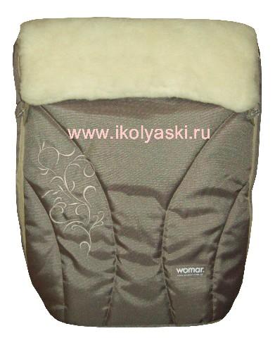 Конверт для новорождённых WOMAR - Вомар шерстяной, зимний, теплый, конверт-трансформер, натуральная овечья шерсть