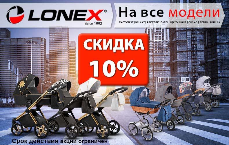 Детские коляски LONEX 2 в 1, детские коляски 3 в 1 с подарком - муфтой на ручку коляски