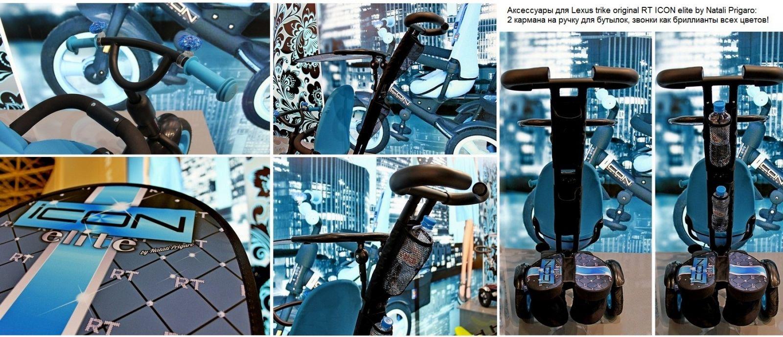 Оригинальный трёхколёсный велосипед Lexus trike original RT ICON elite by Natali Prigaro Blue Topaz 2015