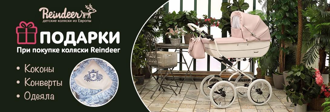 Винтажная ретро коляска для новорожденного с подрками Reindeer Vintage New