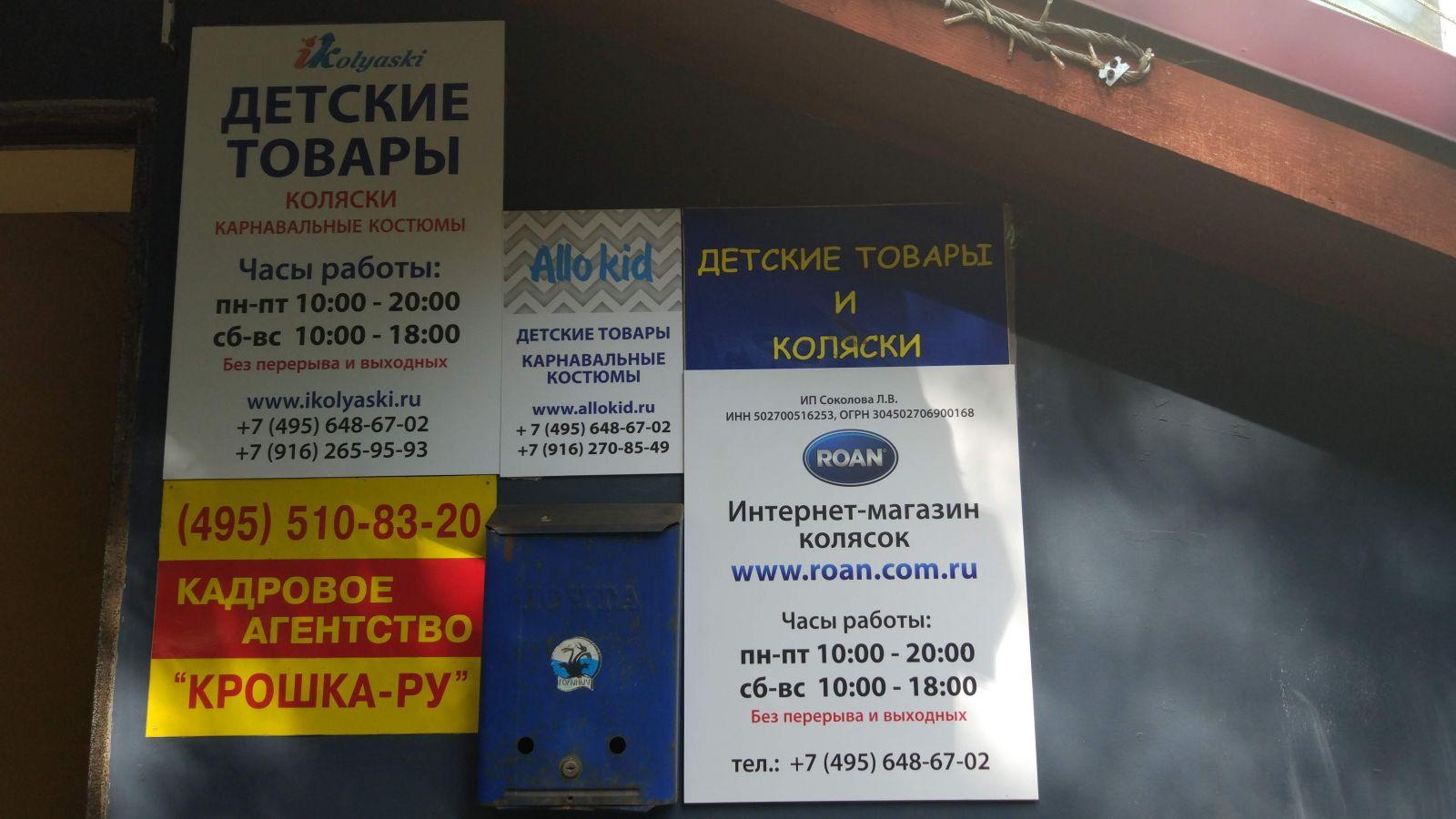 Интернет-магазин Иколяски www.ikolyaski.ru - магазин детских товаров, магазин детской мебели, магазин карнавальных и маскарадных костюмов, магазин детских чемоданов, магазин товаров для новорожденных