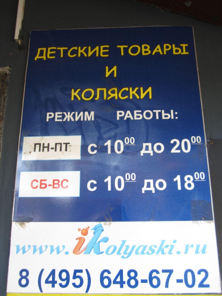 магазин детских колясок, детской мебели, детских карнавальных костюмов, детских чемоданов и других детских товаров в Люберцах на Юго-востоке Москвы