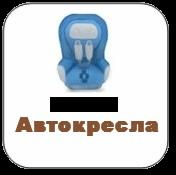 Детские втокресла, автокресла для новорожденных, автокресла группы 0+, группы 1-2, 9-36 кг