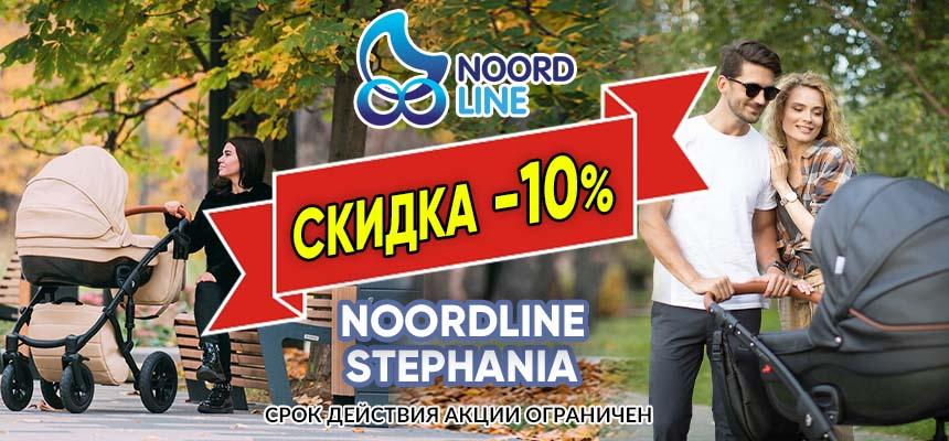 Детские коляски 2 в 1, детские коляски 3 в 1 со скидками - Noordline Stephaniya Style