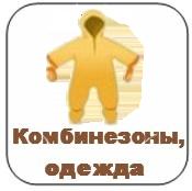 Детские демисезонные и зимние комбинезоны в продаже в интернет-магазине www.ikolyaski.ru в Москве. Доставка детской верхней одежды по всей России