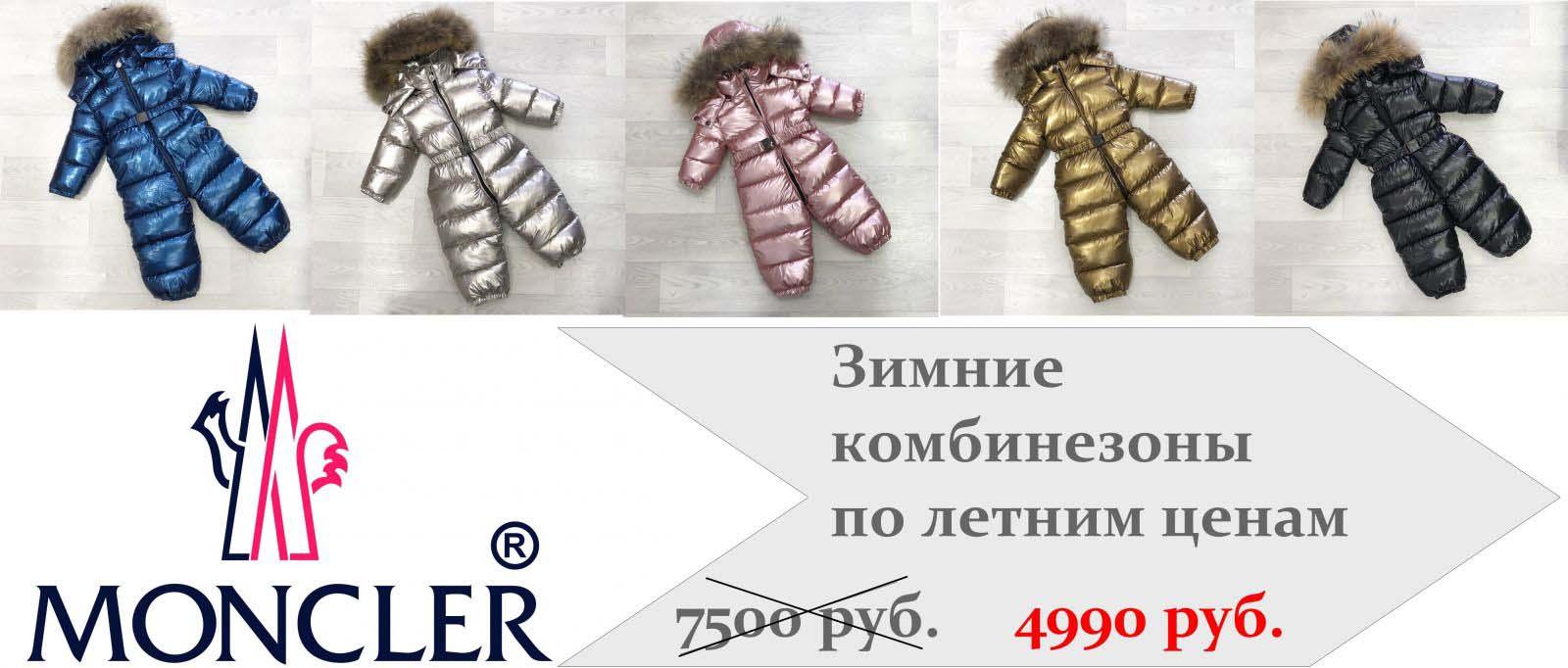 Детские зимние комбинезоны для новорожденных Moncler, натуральный мех, холоофайбер со скидкой. Детские зимние комбинезоны по летним ценам!