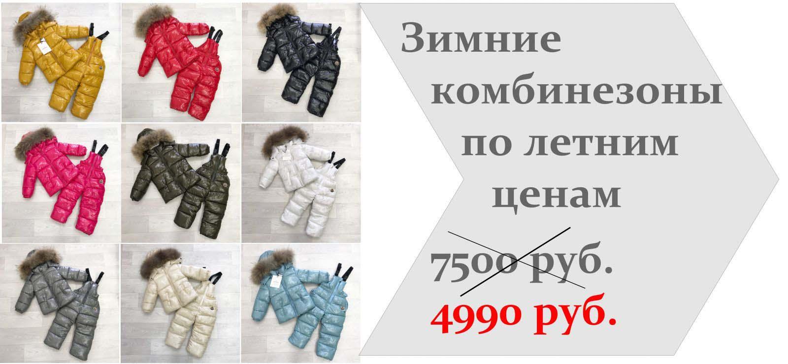 Детские зимний комбинезоны с курткой для мальчиков и для девочек Moncler, холлофайбер, натуральный мех енота отстегивается