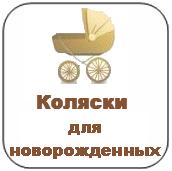 Детские коляски для новорожденных, коляски люльки, детские коляски 2 в 1, детские коляски 3 в 1, коляски для двойни