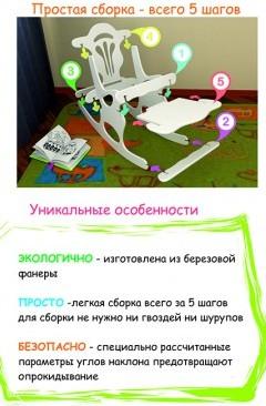 Детское кресло-качалка, купить детское кресло, кресло для девочки, детское кресло на дачу, красивое кресло для девочки купить, кресло-качалка в детскую комнату