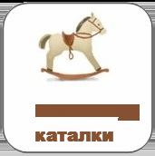 игрушки для активных игр и развития, каталки, качалки, лошадка-качалка каталка