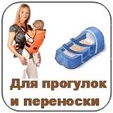 Детские переносные люльки, кенгуру, рюкзаки для переноски младенцев