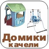 Игровые домики. детские игровые домики, палатки, детские пластиковые домики, Домики, горки, песочницы, качели, корзины и ящики для игрушек