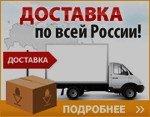 доставка по всей России, бесплатная доставка по Москве в пределах МКАД при покупке на сумму от 4000 рублей