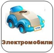 Детские электромобили: детские аккумуляторные машины, детские аккумуляторные мотоциклы, детские аккумуляторные квадроциклы