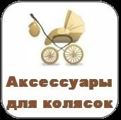 Аксессуары для колясок, дождевик на коляску, москитная сетка на коляску, муфта дял коляски, сумка для коляски, конверт в коляску, запчасти, камеры, покурышки, чехлы на колеса