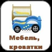 детская мебель, мебель для детей, кроватки для новорожденных, кровати-машины, спальня для мальчика, спальня для девочки