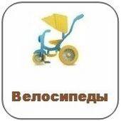 Детские велосипеды, детскийе трехколесные велосипеды с ручкой, велосипед-коляска, велосипеды Lexus trike, Icon 5, детсике велосипеды RT, Rich Toys