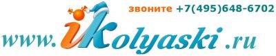 Интернет магазин детских колясок, детских кроваток, карнавальных костюмов и новогодних искусственных елок www.ikolyaski.ru