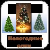 Новогодние искусственные елки, купить новогоднюю елку, новогодние оптоволоконные елки, елки-световоды, елки с фиброоптическим световолокном, канадские елки, американские новогодние елки