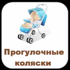 Детские прогулочные коляски, трехколесные коляски, коляски-трости, прогулочные коляски для двойни. прогулочные коляски книжки
