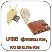 USB-флешки подарочные, 4GB, корпус металлический со стразами, разъемный, в виде сердечка в подарочной коробочке, кошельки, портмоне